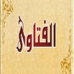 فتاوى مهمه لعامة الأمة